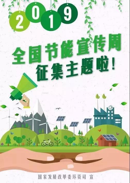 2019年节能环保宣传活动主题是什么