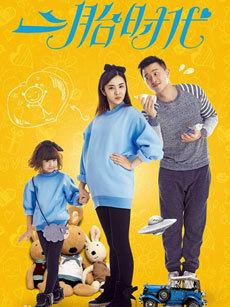 二胎时代DVD版