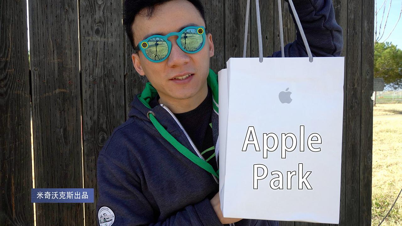 信仰充值!Apple Park 奇妙之旅