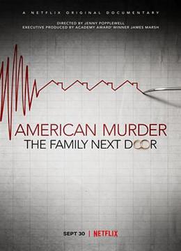 美国谋杀故事:隔壁那家人