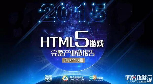 是寒冬还是风口?*年HTML5游戏完整产业链报告1