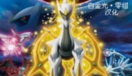 《口袋妖怪》白金光精灵有哪些性格能力的变化