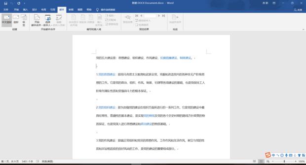 word2016的中文信封怎么做