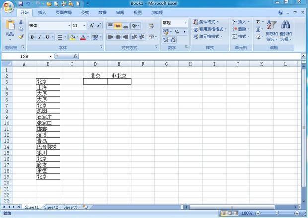 统计北京和非北京的单元格个数