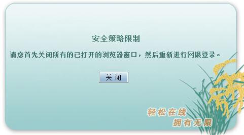 农业银行个人网上银行登录显示安全策略限制是