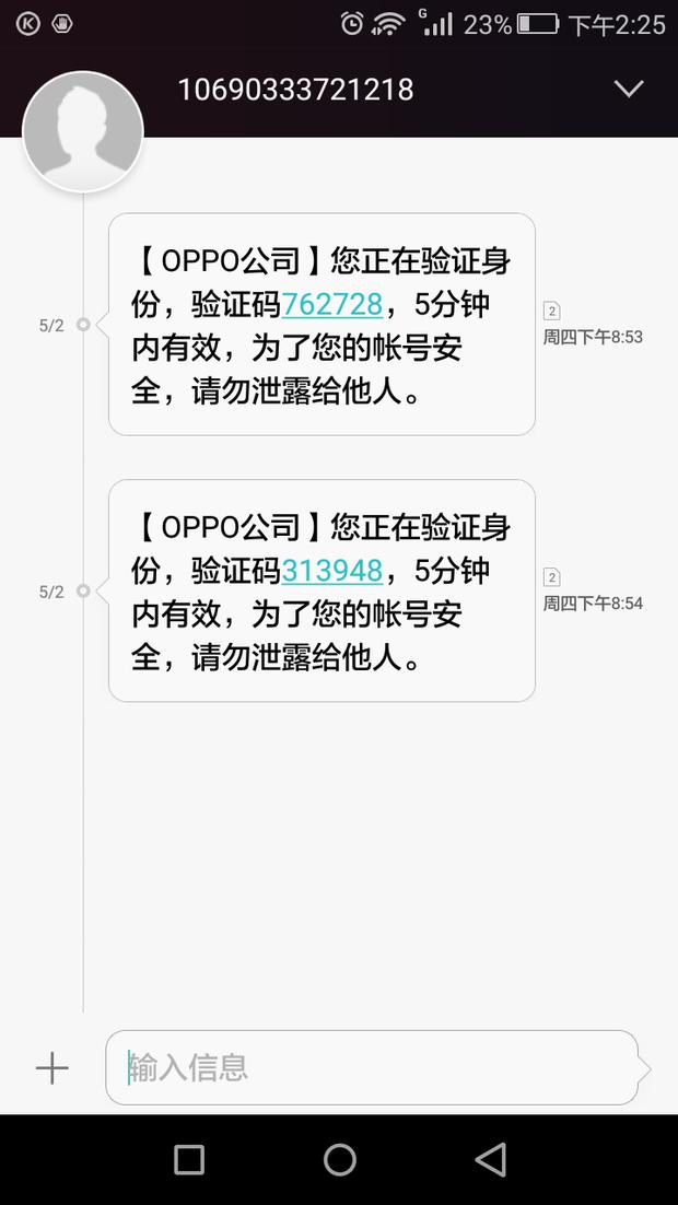 为什么我没有在OPPO办理任何业务OPPO给我发这个验证码?