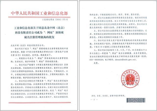 工信部批复同意中网成为网址新通用顶级域名注册管理机构
