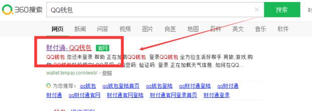 qq改绑定手机_如何在电脑上给QQ实名认证,绑定身份证信息_360新知