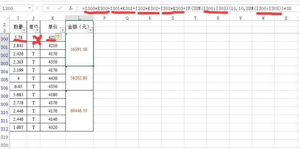 excel中合并单元格为合计,怎么让合并单元格范围对应的数量*单价自动乘到合并单元格内