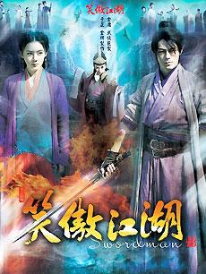 新笑傲江湖DVD版