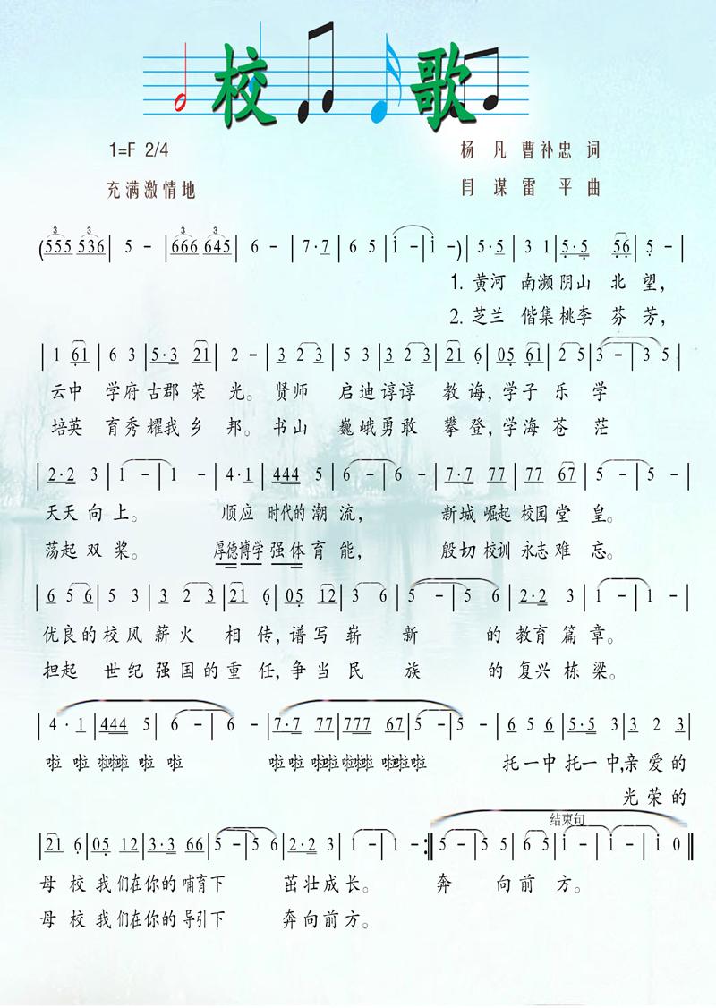 实验小学校歌_于若鸿小学校歌五线谱_钢琴谱分享