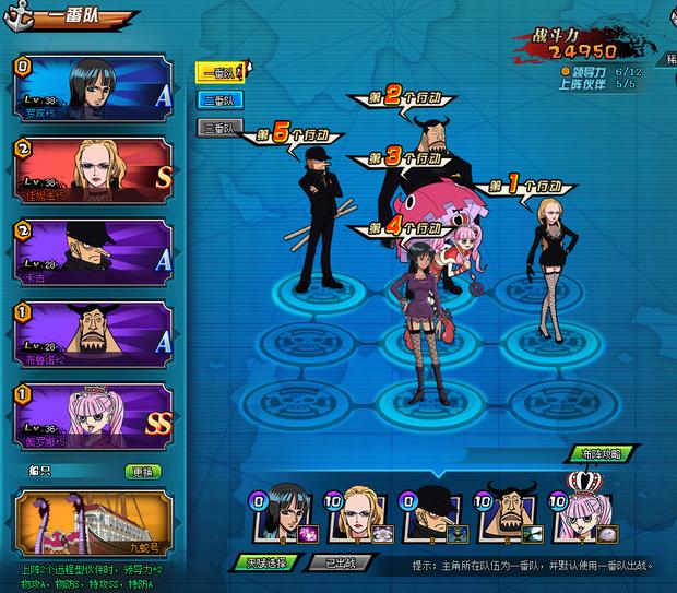 《航海王OL》大监狱3-5通关攻略