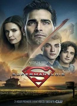 超人和露易斯 第一季