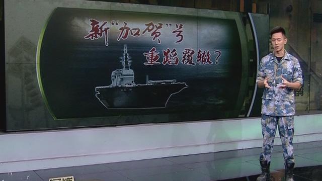 """《军情解码》20150909新""""加贺""""号重蹈覆辙"""