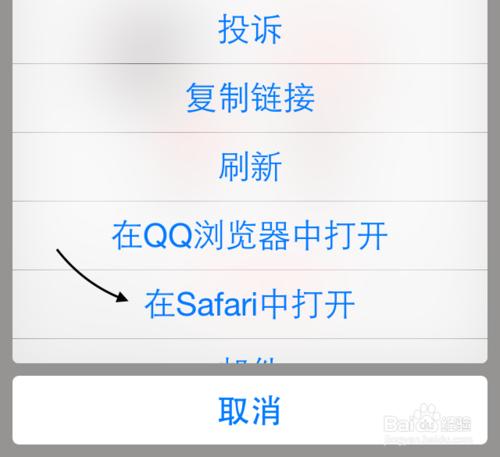iOS8怎么保存GIF动态图?