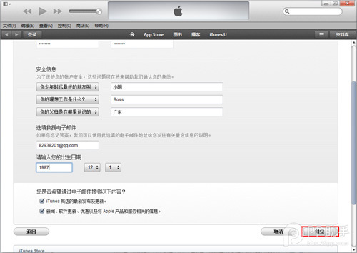 如何免费注册iTunes中国地区Apple ID