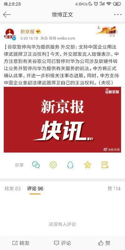 华为手机谷歌商店闪退问题