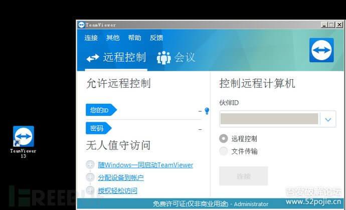 注意!你下载的TeamViewer破解版可能有毒