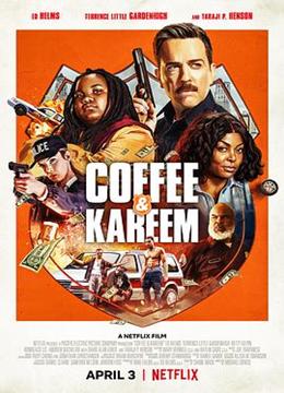 咖啡與卡里姆