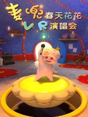 麦兜春天花花VR演唱会