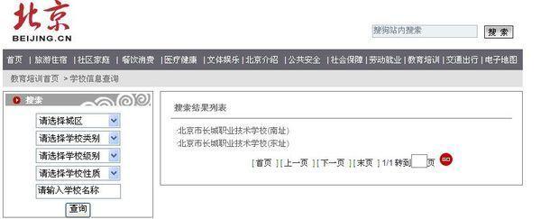 北京长城研修学院学信网能查到么?很急 谢谢了