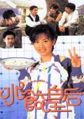 水饺皇后演员表