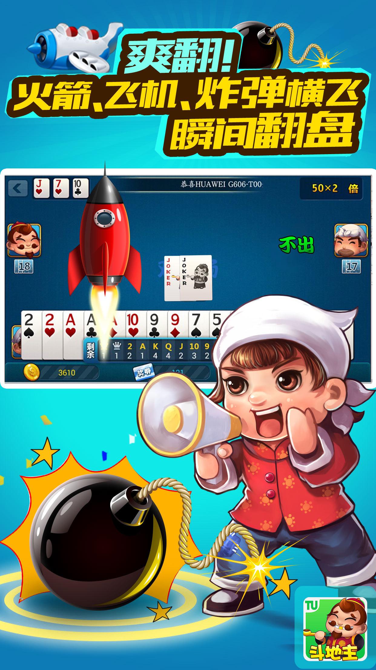 三人斗地主游戏_途游斗地主手机版安卓下载 v3.71 - 三三乐园