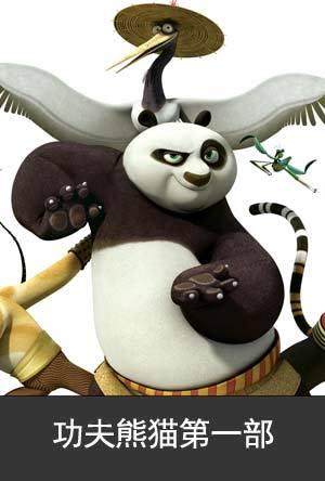 功夫熊貓第一季