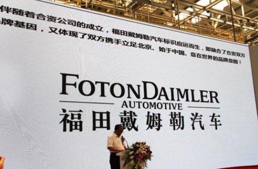 福田汽车和戴姆勒是什么关系?