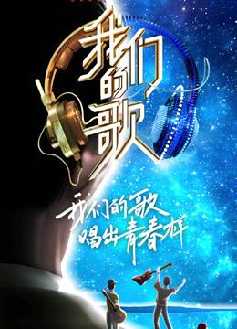 中国梦之声·我们的歌 第二季