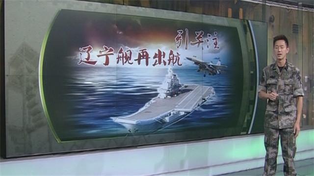 《军情解码》20151020 辽宁舰出航