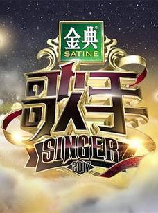 歌手 2017