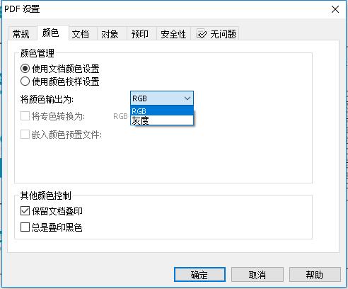 CDRX82017导出PDF颜色设置没有CMYK模式,之前都还有的,里面的内容都是CMYK颜色