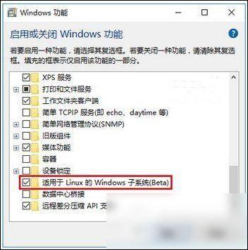 win10版linux bash命令使用教程 命令怎么用