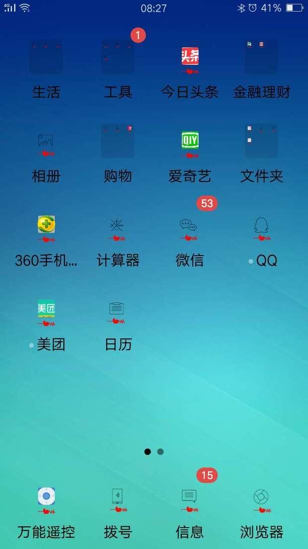 请问各位大神OPPOA57手机每个图标下面带个红心和显示异常是什么问题