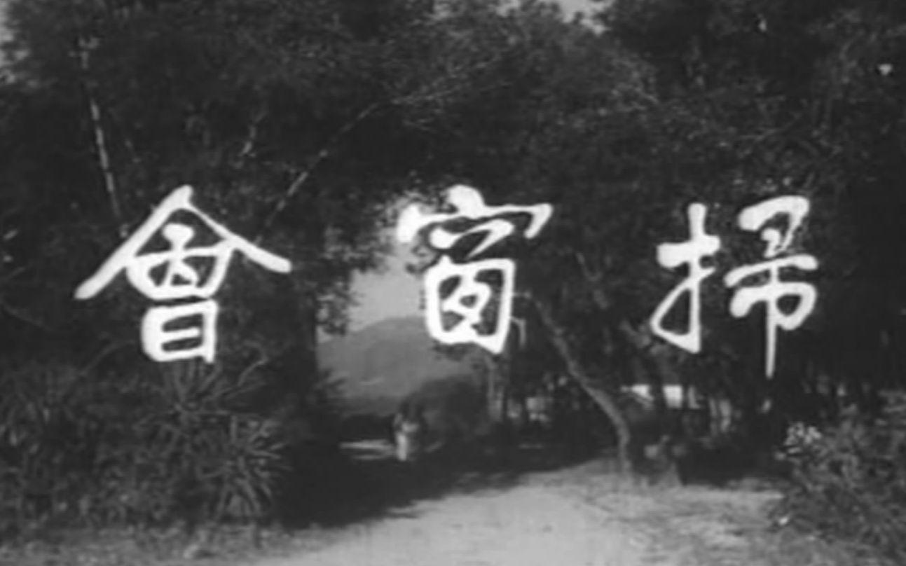 潮剧苏六娘_360影视-影视搜索