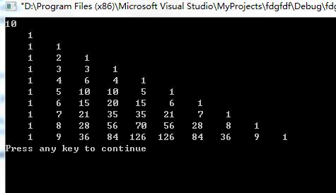 编写C++程序输出杨辉三角形(行数小于10) 。