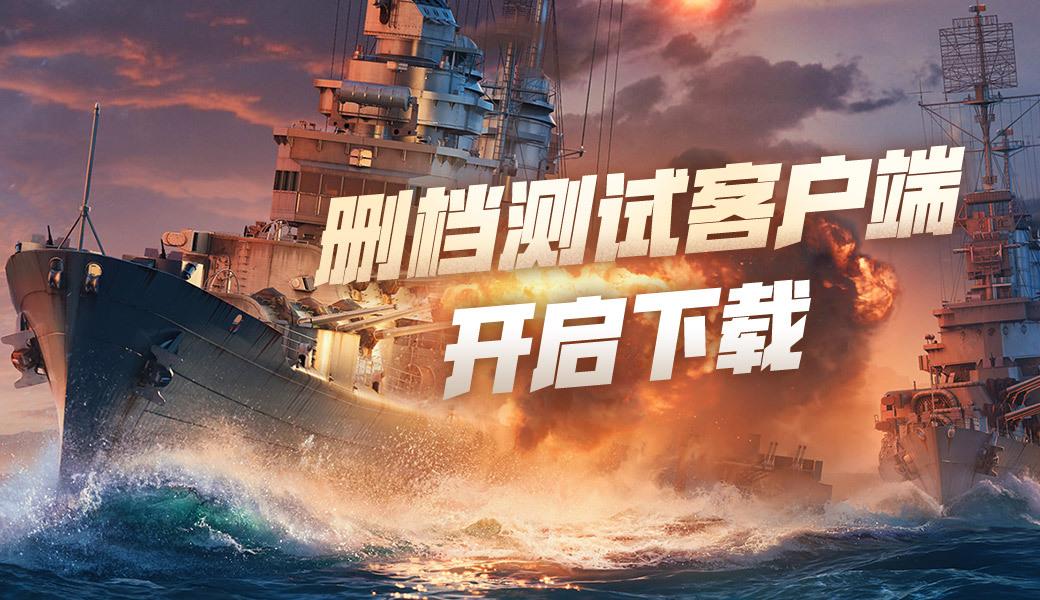 《战舰世界》删档测试客户端下载