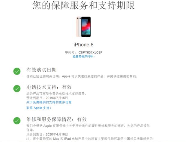 苹果8手机型号是MQ6M2CH/A序列号是C8PY631XJC6F是不是国行新机谢谢
