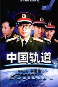 中国轨道(国产剧)