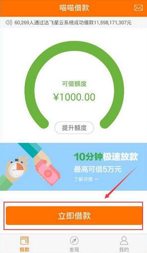 好用的手机贷款app喵喵借款注册借钱到手流程 三联