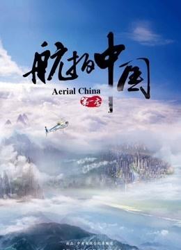 航拍中国第1季