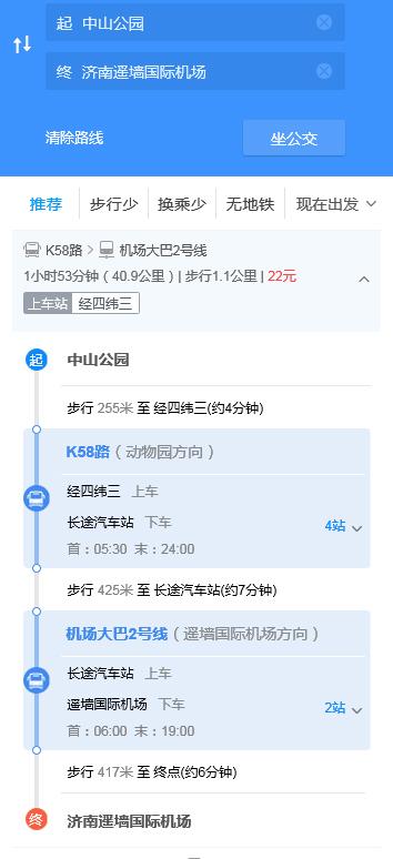 想知道:济南中山公园去遥墙飞机场坐什么车?