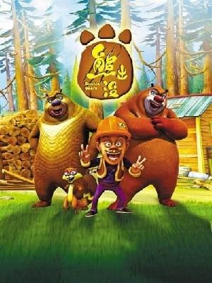 熊出没玩具小故事