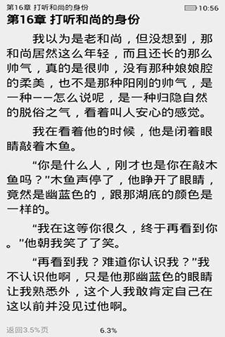贵族校草拽校花_贵族校草溺爱拽校花app安卓版下载 v2.5.1 - 三三乐园