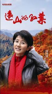 遠山的紅葉