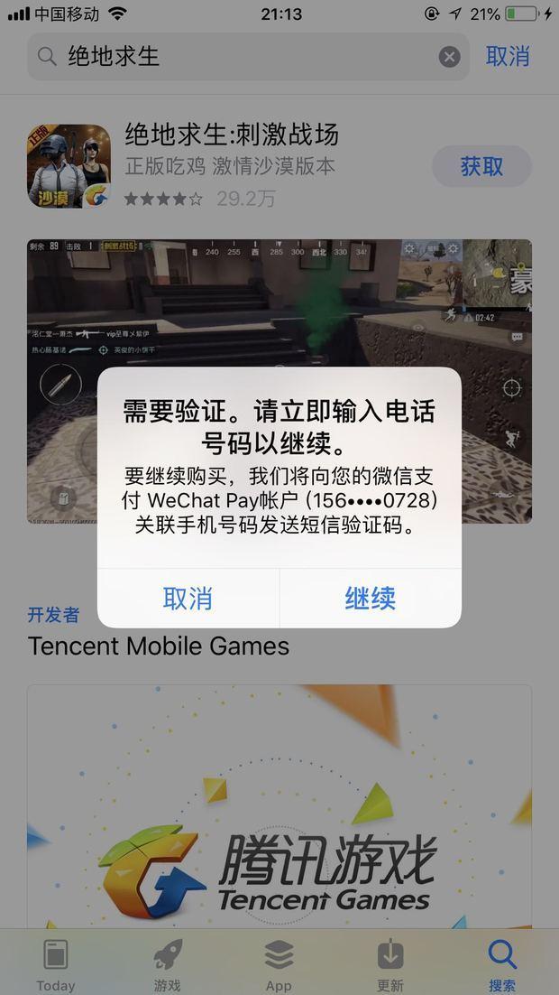 app store出现需要验证关联手机号码发送短信