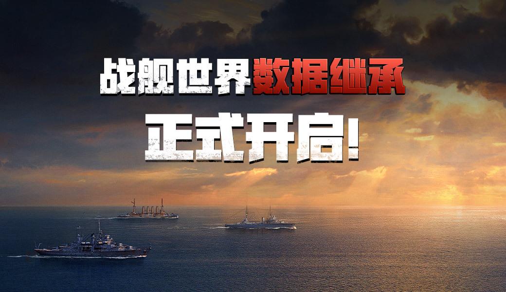 战舰世界数据继承正式开启