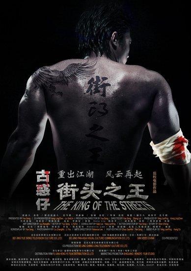 街头之王(2012)