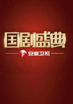 安徽卫视2017国剧盛典红毯全程